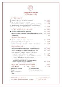 Меню ресторана Пергамент