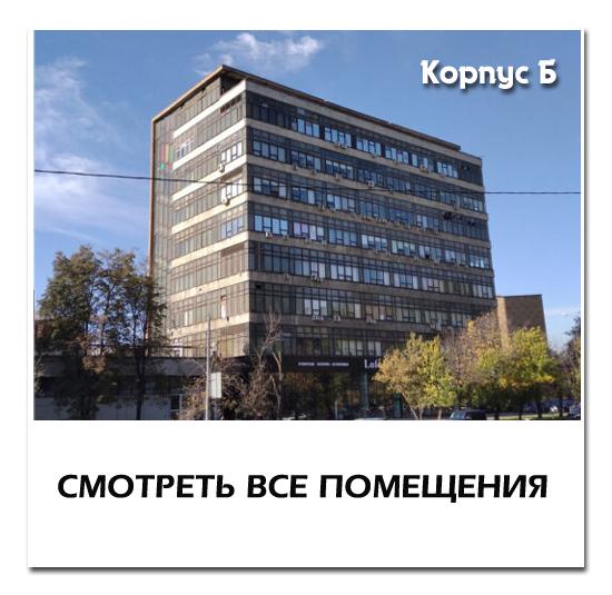 Аренда офиса метро Курская